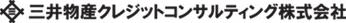 与信管理の三井物産クレジットコンサルティング株式会社
