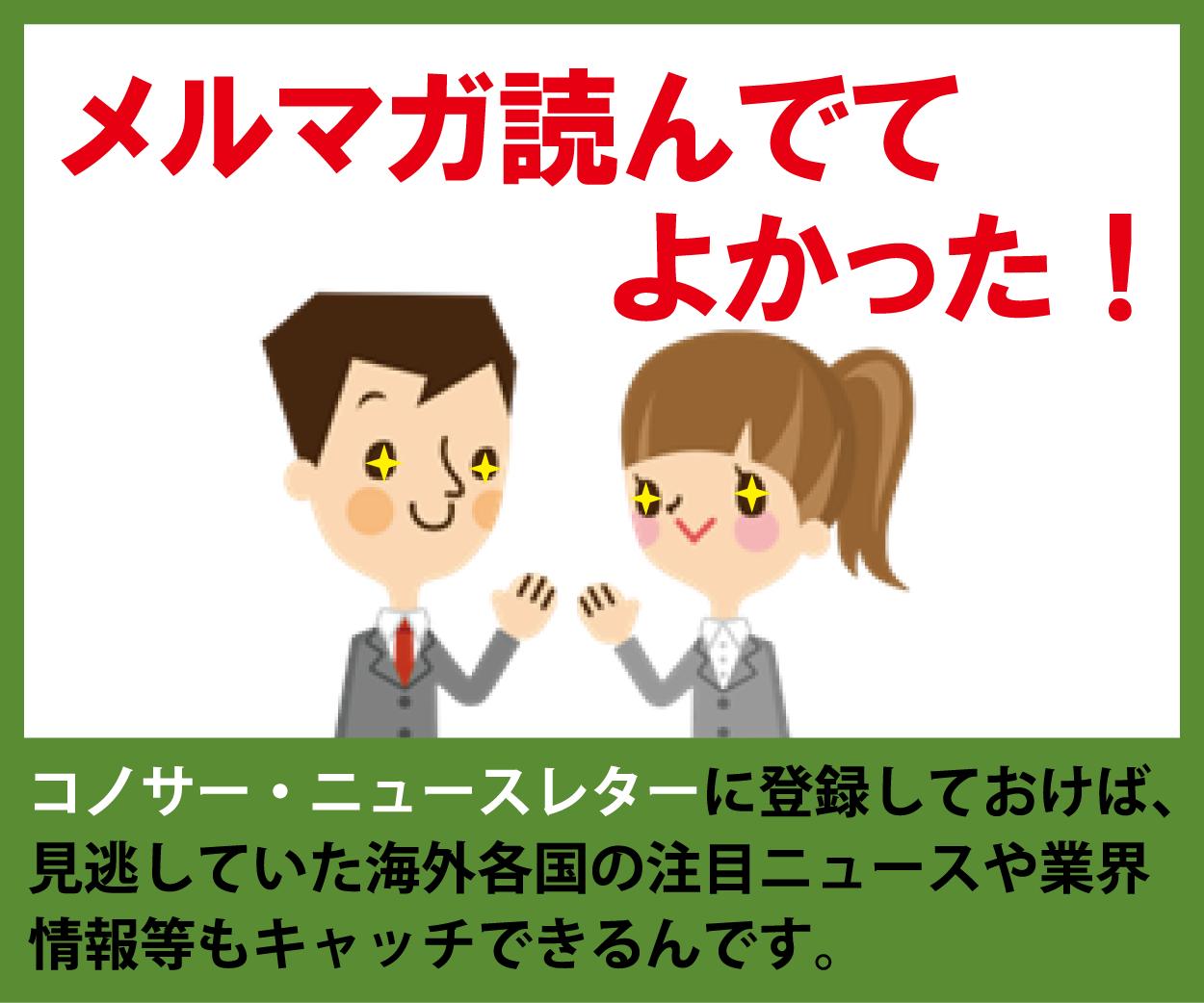 コノサー・ニュースレター