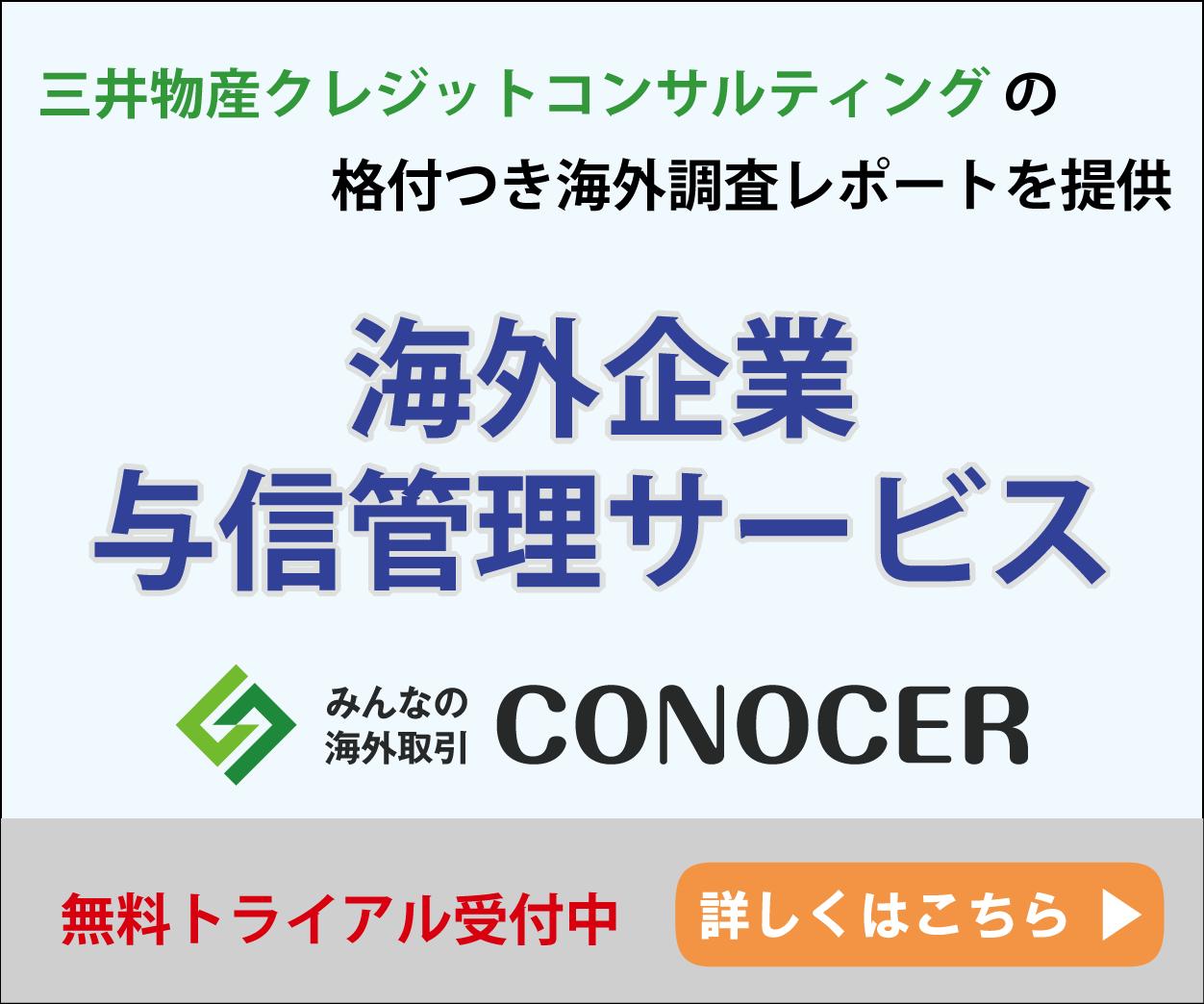 海外取引  に関するリスクを分かりやすく紐解き、組立て、解決するWEBサービス CONOCER(コノサー)