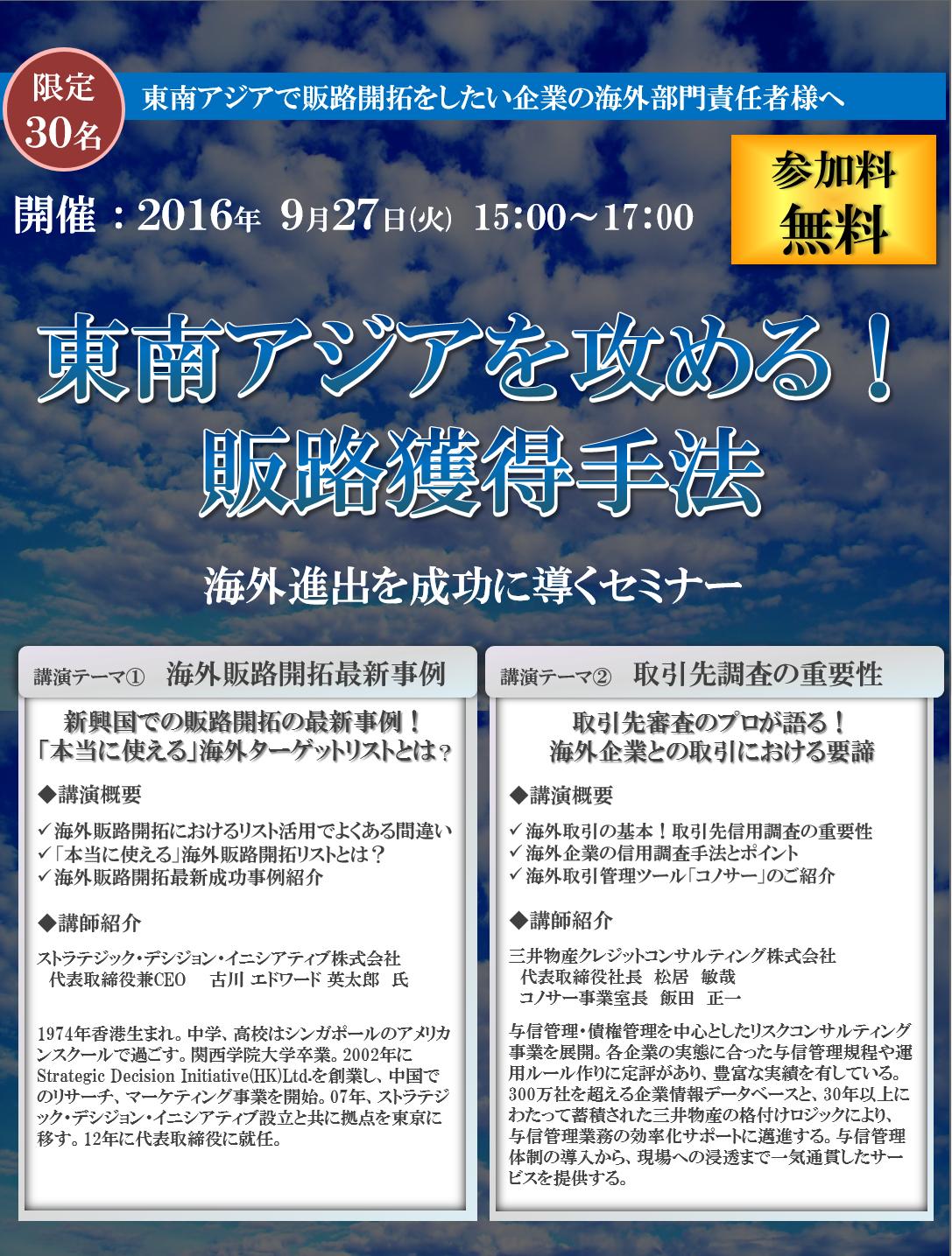seminar20160927_1